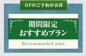 Reccomend Plan